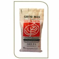 Grow Max | Κοκκώδες λίπασμα γενικής χρήσης